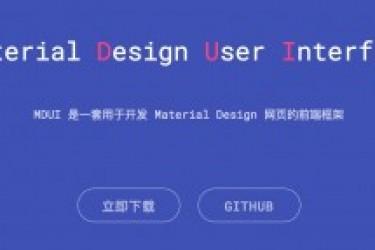Material Design风格的响应式前端框架推荐—MDUI