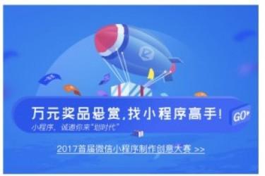 首届微信小程序制作创意大赛的邀请函来了