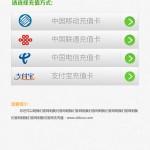 【Iphone版】APP设计详细解析-话费充值模块