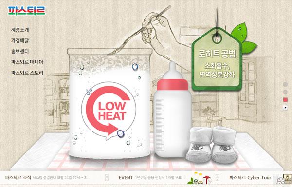韩国牛奶企业官方网站3