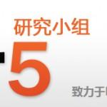 HTML5新手入门教程_来源HTML5研究小组