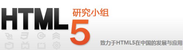 HTML5研究小组