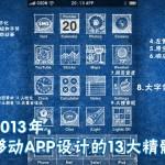 2013移动APP界面设计趋势与设计理念【设计充电】
