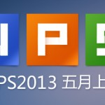 WPS2013全新LOGO UI设计曝光,一起吐槽吧!