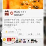 一款社交化餐饮类APP界面设计欣赏-饭本