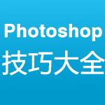 18个Photoshop技能最基本的设计技巧大全