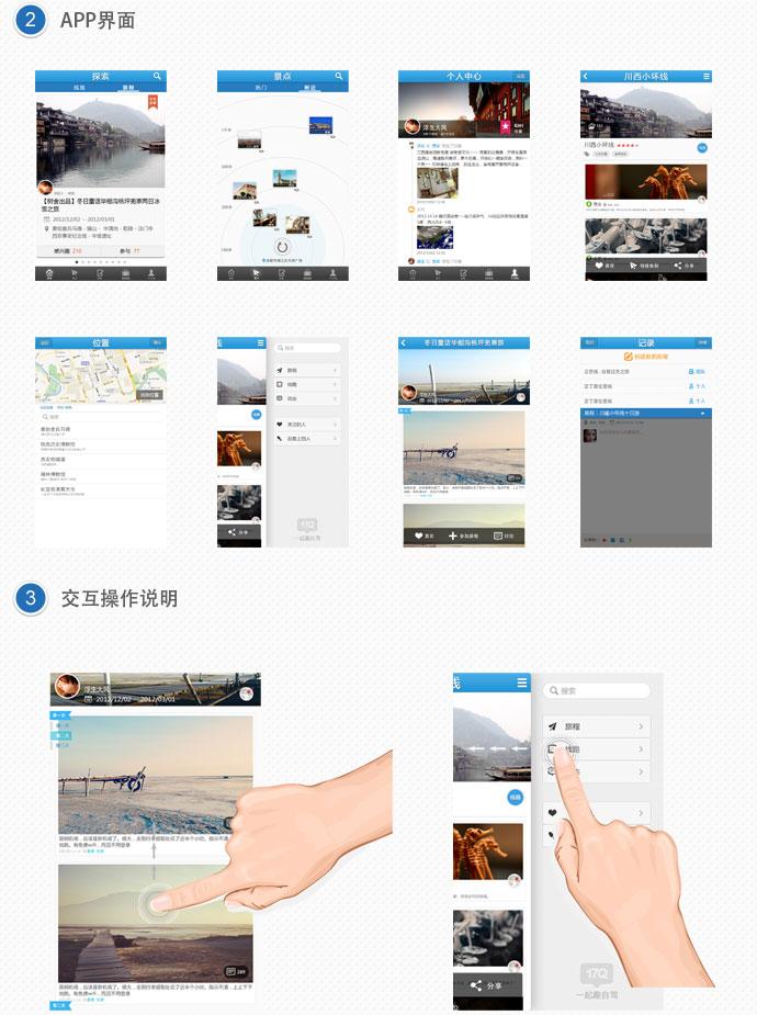 app-zongjie