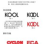 LOGO设计常用的30种技巧和9个设计规范【设计干货分享】