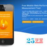 免费手机版网页性能在线检测工具-Mobitest