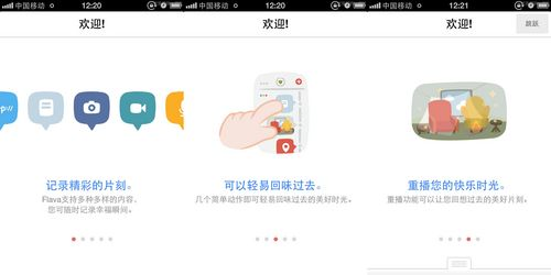 app引导页设计3