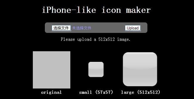 4个在线生成制作iphone图标的app设计网页工具