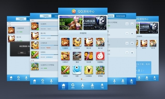 APP游戏界面设计3