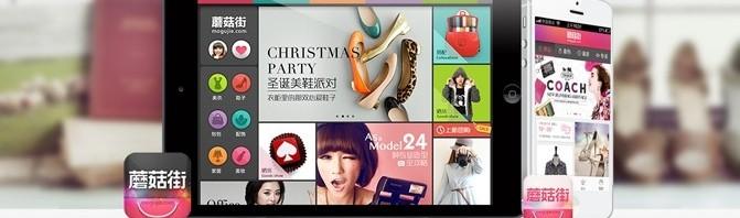 mogujie app