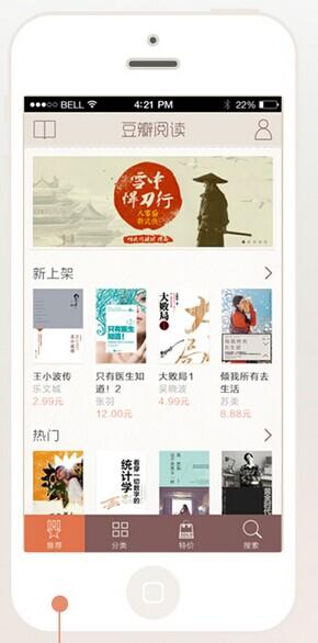【产品设计】优秀的app首页设计