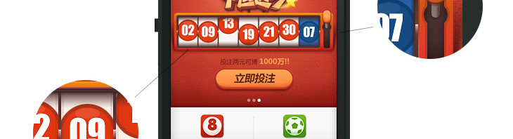 彩票app设计