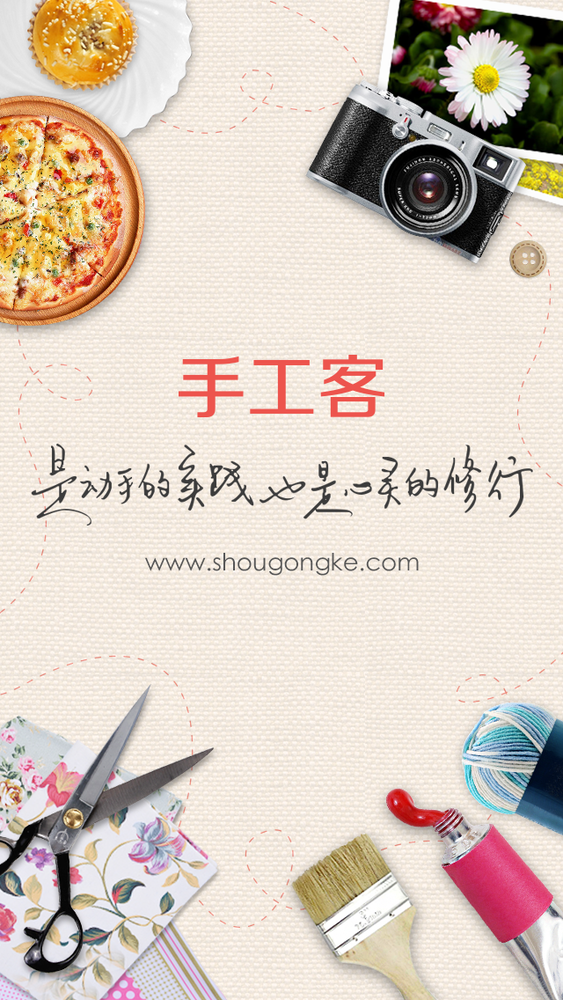 shougongke1