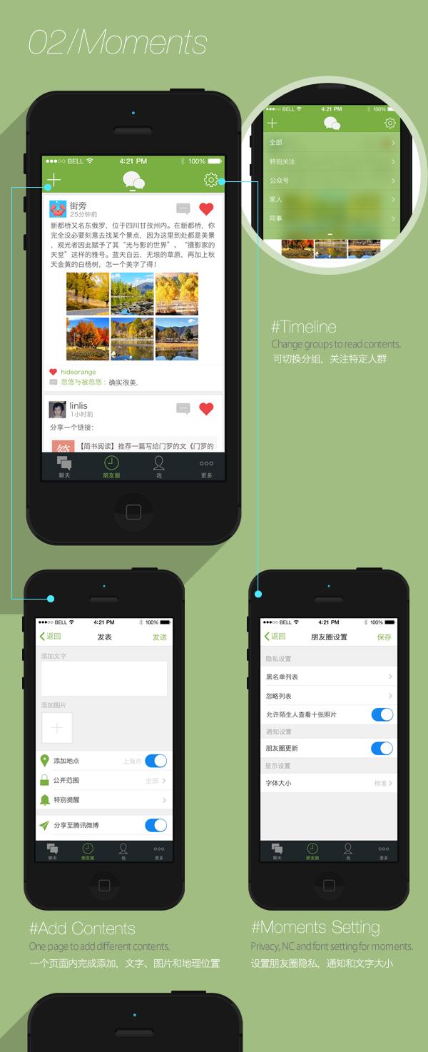 wechat app2