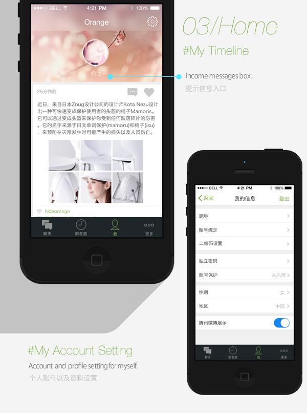 wechat app3
