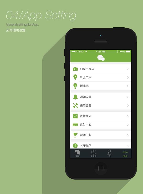wechat app4