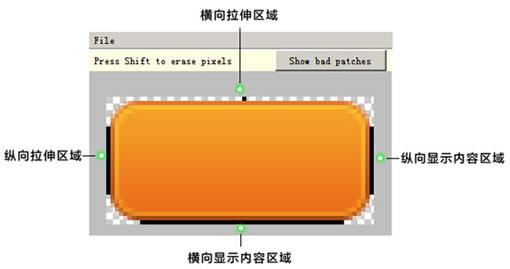 安卓切图.9png工具3
