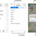 iOS7 UI设计控件元素详细解读和设计规范