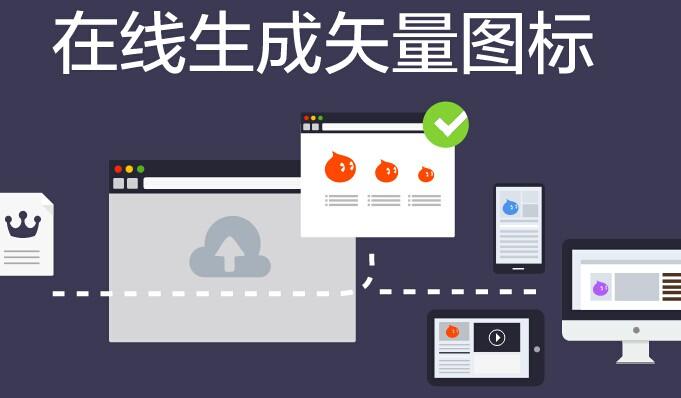 iconfont-中国第一个最大且功能最全的矢量图标库,提供矢量图标下载