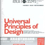 6个常见的UI设计理论和设计法则分享