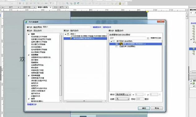 Axure视频教程 APP交互原型制作