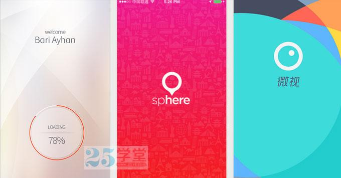 app启动界面设计2