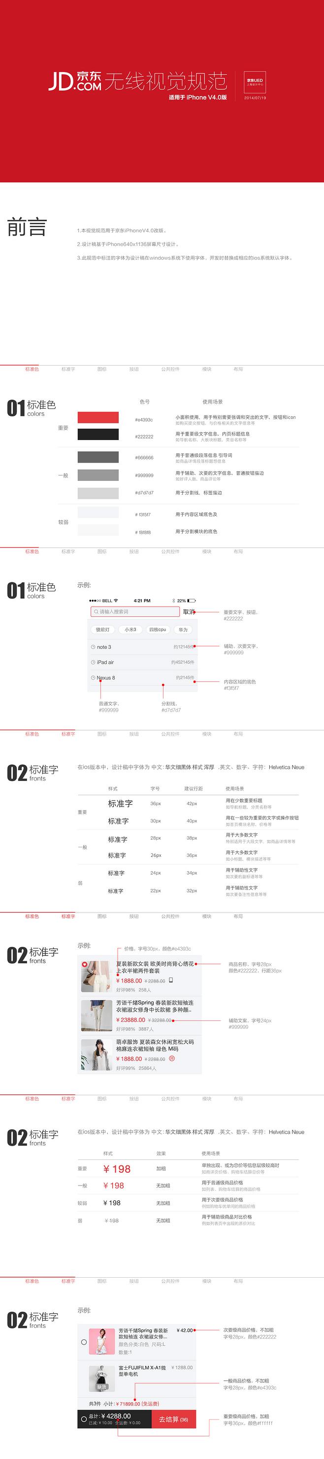 京东APP设计视觉规范整理1