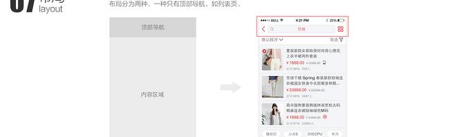 京东APP设计视觉规范整理3