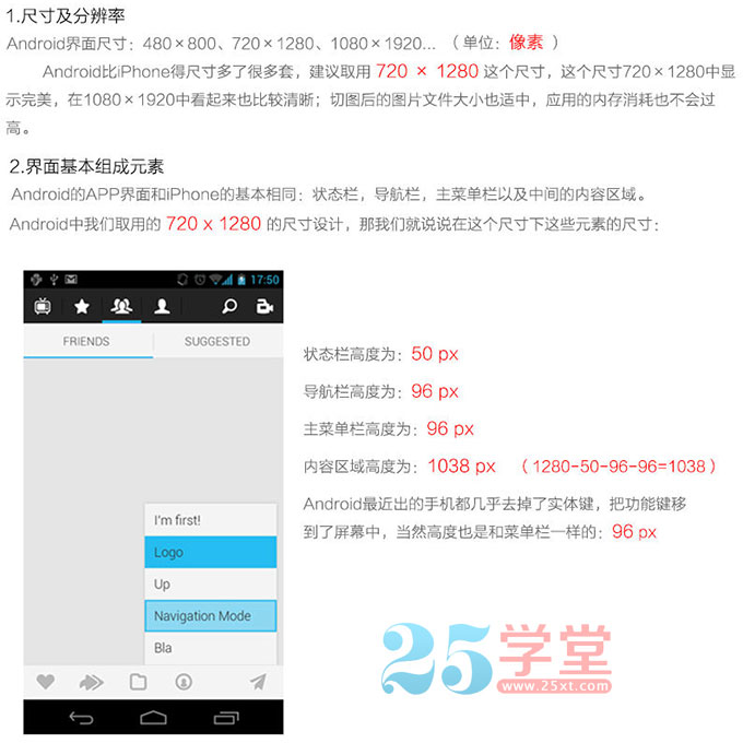 Android界面设计入门