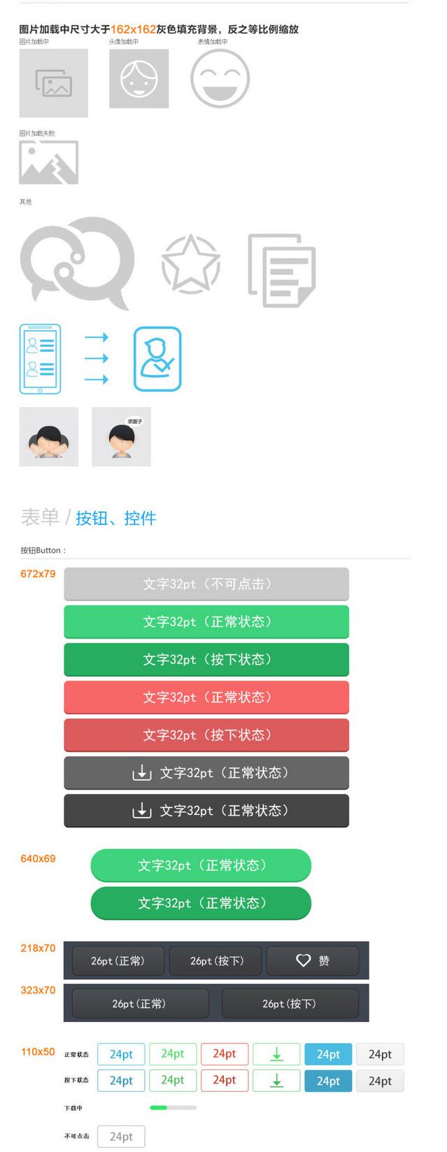 安卓APP设计视觉完整规范_04