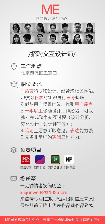 The mobile terminal interaction designer