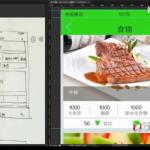 APP设计视频教程:如何快速设计产品列表页
