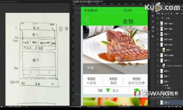 APP设计视频教程