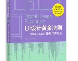 UI设计黄金法则:触动人心的100种用户界面