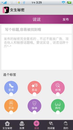 app标签设计