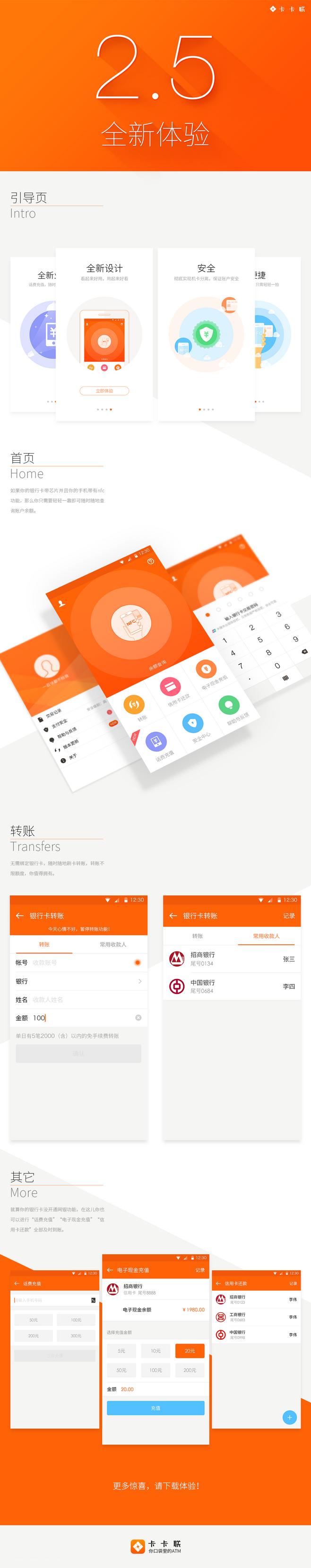 appUI设计欣赏2