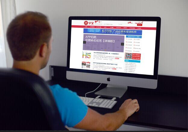 桌面苹果电脑素材