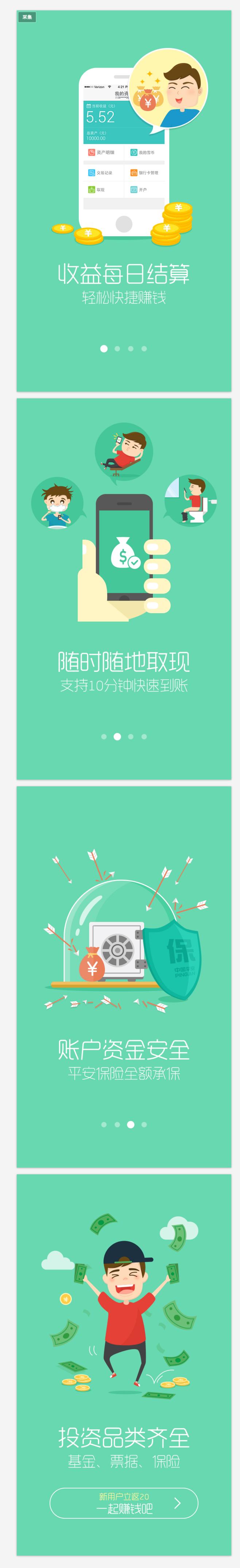 滚雪球v2.1引导页设计