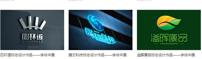 字体中国网站