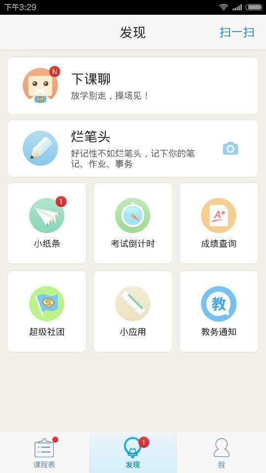 app九宫格界面设计