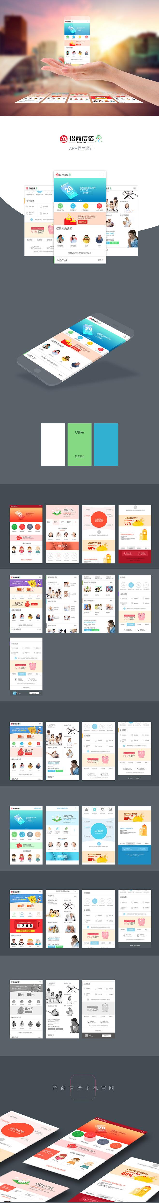 app设计欣赏