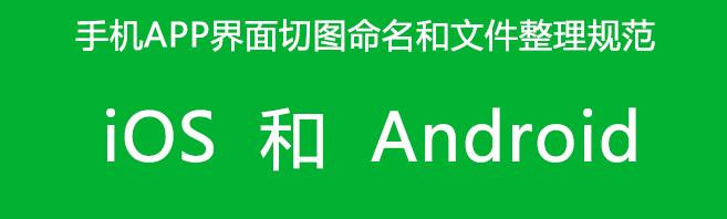 ios和android-切图规范