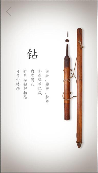 中国风的APP设计