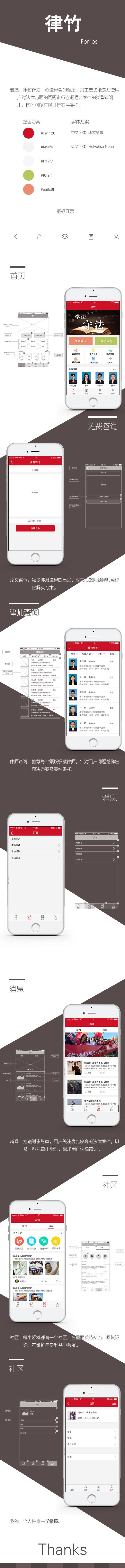 律竹app界面设计