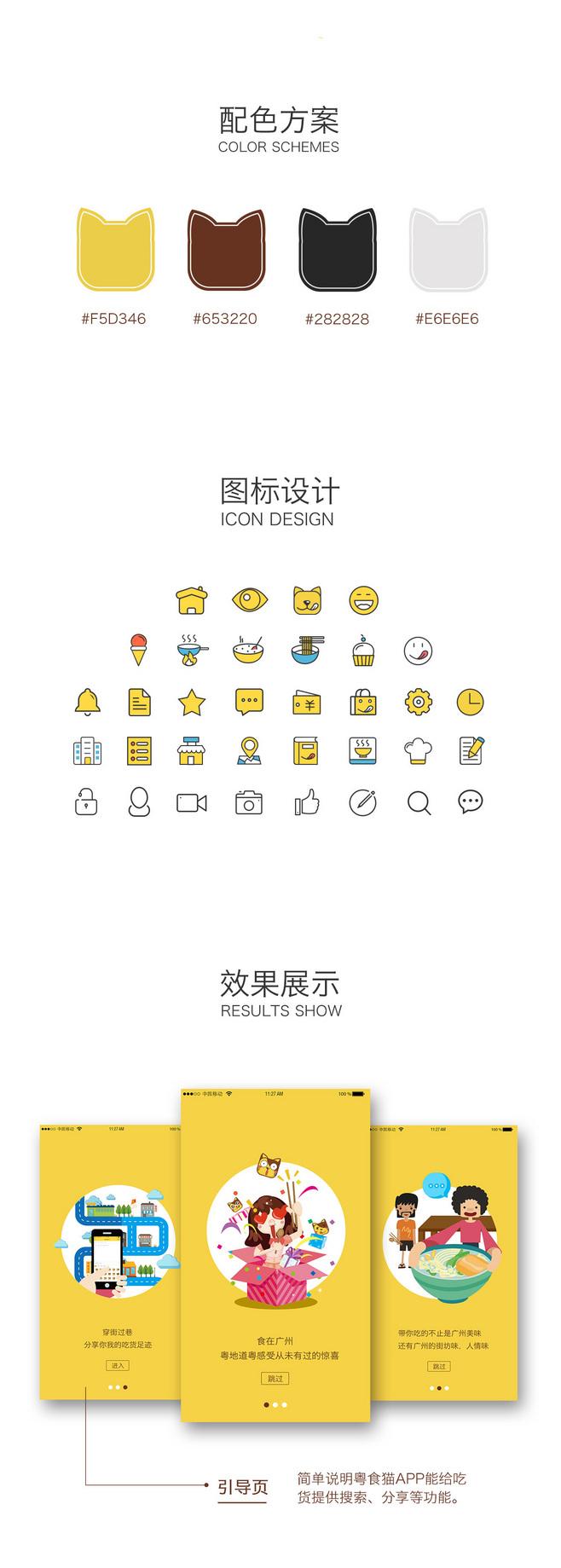 app设计欣赏2