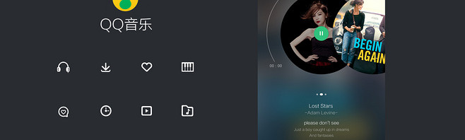 QQ音乐APP界面设计欣赏