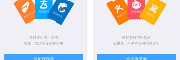 app电子券